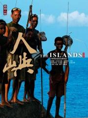 【探索系列】人嶼