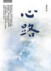 【人文系列】心路
