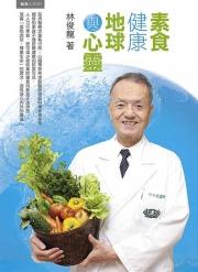 【醫療人文】素食健康‧地球與心靈