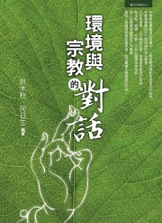 【慈文系列】環境與宗教的對話
