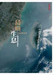 【經典別冊】島嶼生息 台灣環境調查報告