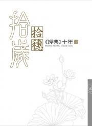【經典別冊】拾歲拾穗:《經典》十年