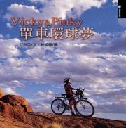 【發現系列】單車環球夢
