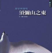【發現系列】須彌山之東 探索與發現