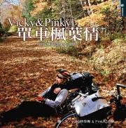 【發現系列】單車楓葉情 Vicky橫越加拿大之旅