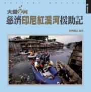 【發現系列】大愛之河 慈濟印尼紅溪河援助記