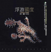 【發現系列】浮游國度:台灣海底生態觀察