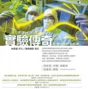 【發現系列】實驗傳奇:台灣科學研究巡禮