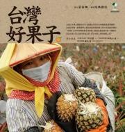 【發現系列】台灣好果子