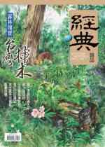 vol.007 >1999.02 台灣檜木