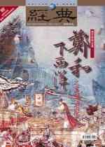 vol.014 >1999.09 鄭和下西洋〈下〉