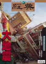 vol.015 >1999.10 喜馬拉雅山探險