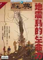 vol.016 >1999.11 地震島的生命力