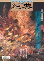 vol.017 >1999.12 台灣珊瑚礁