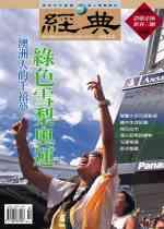 vol.019 >2000.02 綠色雪梨奧運