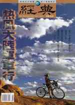 vol.022 >2000.05 熱風大陸