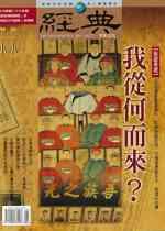 vol.025 >2000.08 族譜專題