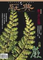vol.052 >2002.11 解毒亞洲