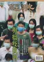vol.060 >2003.07 與瘟疫拔河
