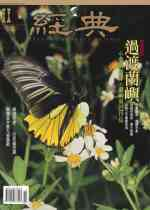 vol.063 >2003.10 蘭嶼專題