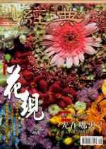 vol.077 >2004.12 台灣雲南 荷蘭花產業