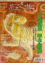 vol.078 >2005.01 日治台灣史