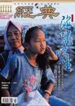 vol.079 >2005.02 海嘯浮生