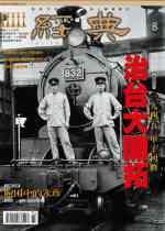 vol.080 >2005.03 治台大開拓
