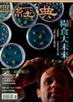 vol.082 >2005.05 糧食大未來