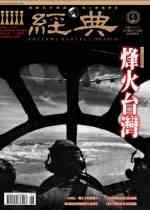 vol.085 >2005.08 烽火台灣
