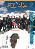 vol.086 >2005.09 溯長江 定新源