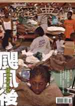 vol.087 >2005.10 紐奧良颶風風災