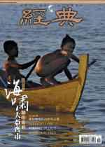 vol.091 >2006.02 亞齊海嘯週年