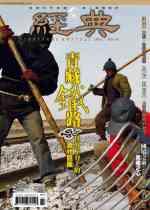 vol.096 >2006.07 青藏鐵路