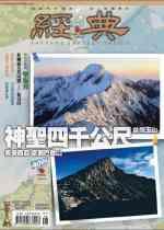 vol.097 >2006.08 神山&玉山