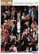 vol.102 >2007.01 台灣高鐵