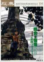 vol.104 >2007.03 金邊