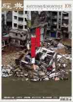 vol.108 >2007.07 台灣環境調查報告