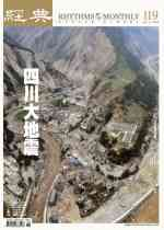 vol.119 >2008.06 四川大地震