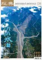 vol.134 >2009.09 八八水劫