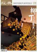 vol.138 >2010.01 柳丁