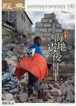 vol.140 >2010.03 海地震後