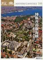 vol.144 >2010.07 博斯普魯斯海峽