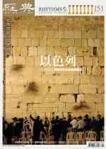 vol.151 >2011.02 以色列