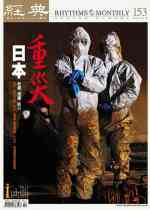 vol.153 >2011.04 日本重災