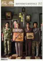 vol.163 >2012.02 越華文化