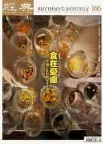 vol.166 >2012.05 食在憂慮