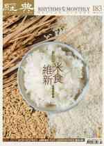vol.183 >2013.10 稻米