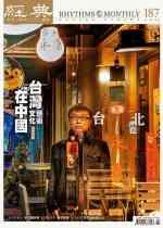 vol.187 >2014.02 台灣藝文在中國