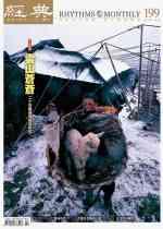 vol.199 >2015.02 醫援青藏二十年